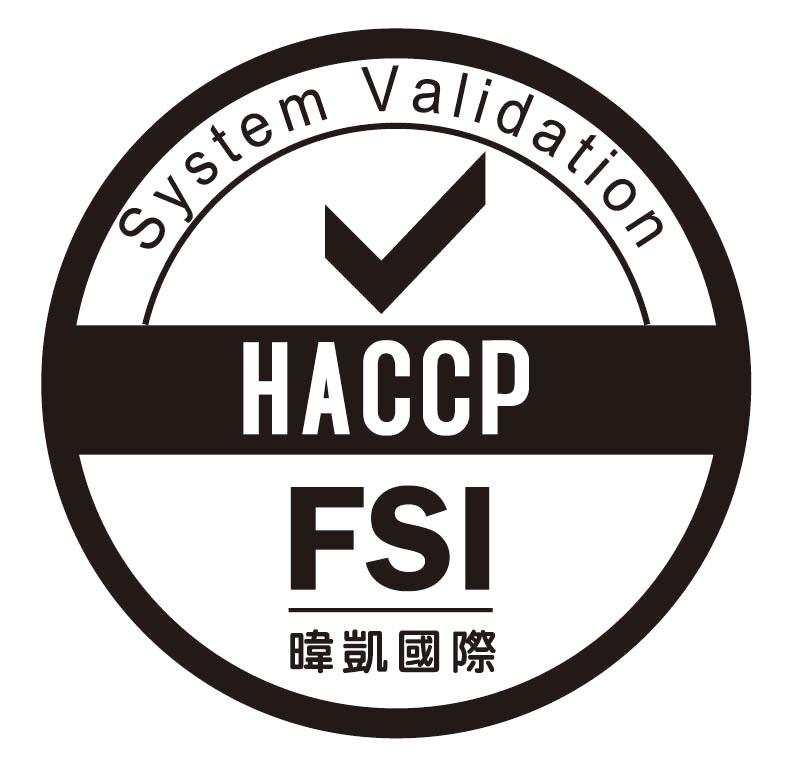 HACCP食品安全管制