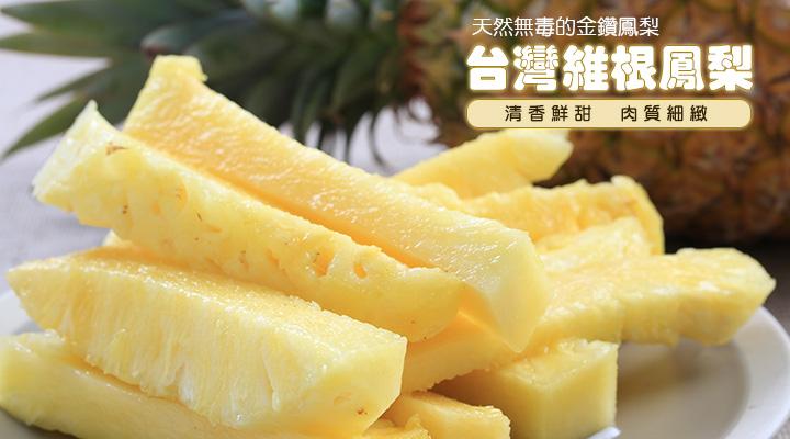 山菠萝吃法步骤图片