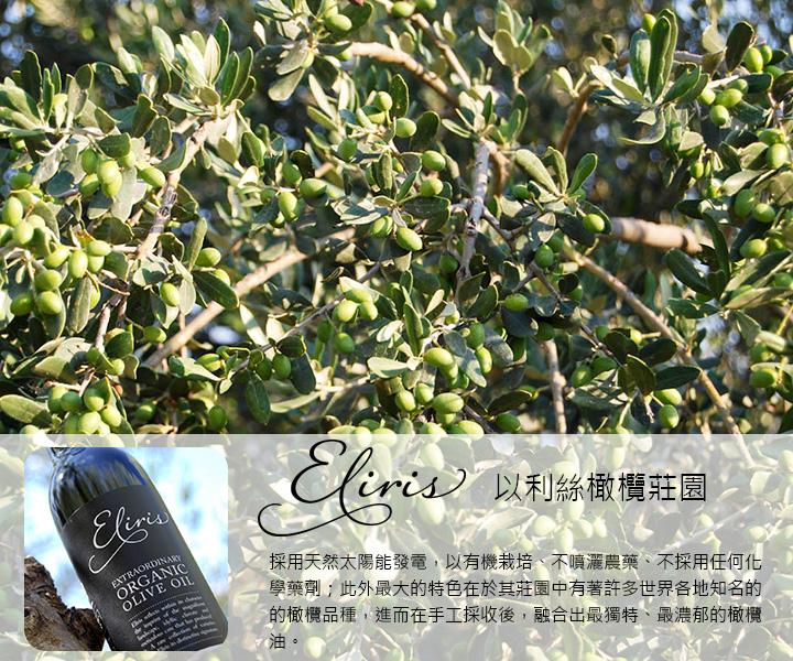 「以利絲橄欖莊園」  採用天然太陽能發電,以有機栽培、不噴灑農藥、不採用任何化學藥劑;此外最大的特色在於其莊園中有著許多世界各地知名的的橄欖品種,進而在手工採收後,融合出最獨特、最濃郁的橄欖油。
