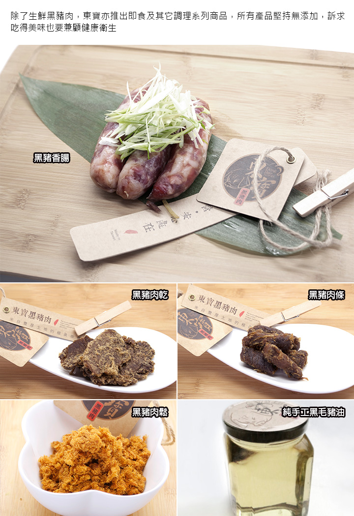 除了生鮮黑豬肉,東寶亦推出即食及其它調理系列商品,所有產品堅持無添加,訴求吃得美味也要兼顧健康衛生