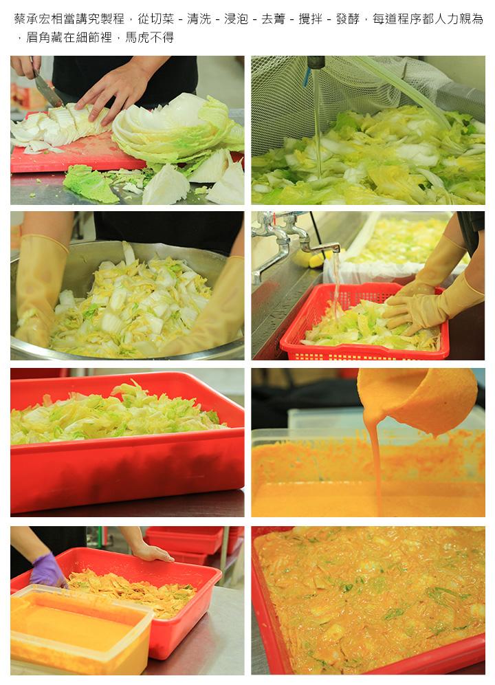 蔡承宏相當講究製程,從切菜-清洗-浸泡-去菁-攪拌-發酵,每道程序都人力親為,眉角藏在細節裡,馬虎不得